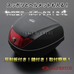 【大容量収納!!】バイク用 リアボックス 驚愕の24L!! screate