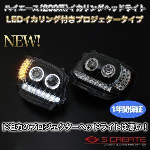 [安心1年保証付!]ハイエース200系3型純正HID(キセノン)車用 LEDイカリング付 プロジェクターヘッドライト/ブラック|screate