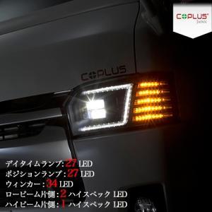 COPLUS プラチナ LEDヘッドランプ レジアスエース (200系4型専用) マットブラック / PLATINUM LED HEAD LAMP for REGIUS ACE COPLUS JAPAN コプラス|screate