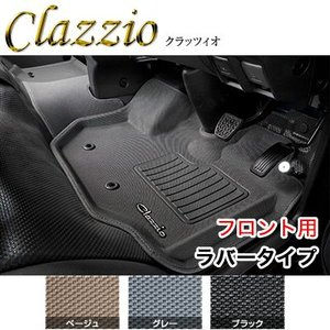 Clazzio クラッツィオ 立体フロアマット(フロント用) ハイエース バン KDH20#/TRH20# (品番:ET-0101) ラバータイプ /3D|screate