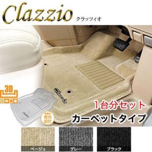 Clazzio クラッツィオ 立体フロアマット(1台分) ランクル プラド GRJ150/GRJ151/TRJ150 (品番:ET-0253) カーペットタイプ /3D|screate