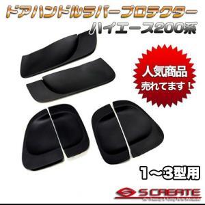 【大特価】人気絶賛!ハイエース(200系)1〜3型用 ドア ハンドル ラバー プロテクター セット|screate