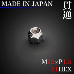 安心の日本製ラグナット! ホイール ナット 1個 (貫通) M12×P1.5 21HEX 60°テーパー / 12×1.5 スチール LugNut|screate