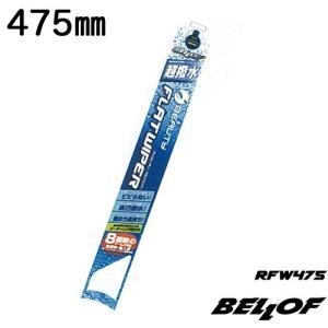 BELLOF(ベロフ) アイ・ビューティー フラットワイパー 475mm / i BEAUTY FLAT WIPER