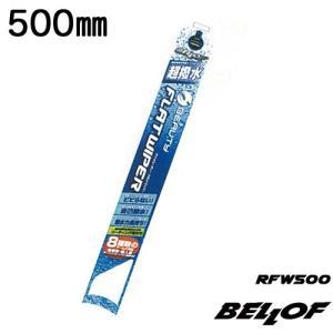 BELLOF(ベロフ) アイ・ビューティー フラットワイパー 500mm / i BEAUTY FLAT WIPER