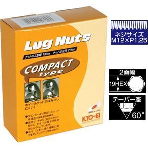 KYO-EI ラグナット(コンパクトタイプ) 16個セット(袋) M12xP1.25 メッキ 60°テーパー 19HEX  K103-16P/協永産業 キョーエイ KYOEI|screate