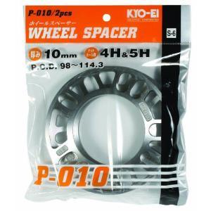 KYO-EI ホイールスペーサー(10mm) 4H&5H P-010-2P/協永産業 キョーエイ KYOEI|screate