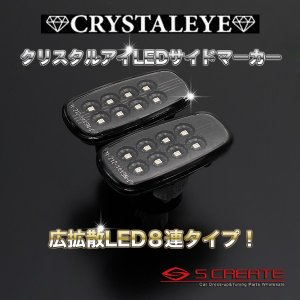クルーガー CU2# LEDサイドマーカー(ブラック)SMDチップでよりゴージャスにドレスアップ!!【クリスタルアイ】 [D018BS]|screate