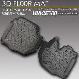 ハイエース 200系 3D フロア マット 1列目 標準車用 S-GL DX 1型 2型 3型 4型...