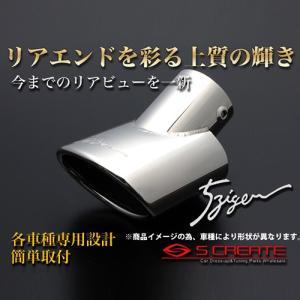 【送料無料】5zigen マフラーカッター TANTO タントカスタム(CBA-L375S) カスタムRS / 5次元 ゴジゲン テールエンドフィニッシャー|screate