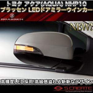 ブラッセン アクア(NHP10) LED ウインカー ドア ミラーレンズキット T3 (純正交換タイプ) BRASSEN/南海オート/LEDドア|screate