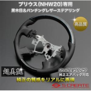 プリウス NHW20 [2003/9〜2009/5] スポーツタイプ ウッドコンビステアリング (黒木目) / steering ハンドル ホイール|screate