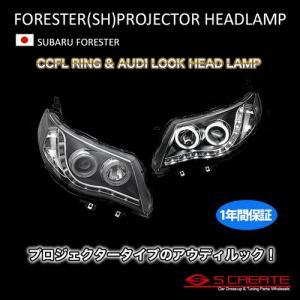 【アウディルック&イカリング】フォレスター(SH系) プロジェクターヘッドランプ / FORESTER|screate