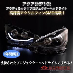 ◆【アウディルック】アクア(AQUA) プロジェクターヘッドライト《インナーブラック》|screate