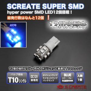 [メール便]T10/T16ウェッジ 3chip(チップ) ハイパー12SMD LED爆閃光バルブ ブルー 1個