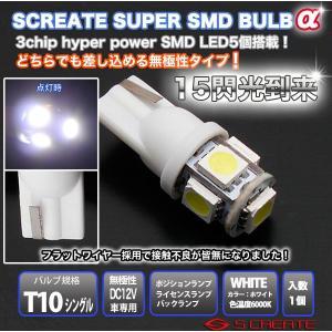 【無極性】T10/T16ウェッジ 3チップ ハイパー5SMD LED爆閃光バルブ ホワイト 1個 (メール便) / 5LED LED バルブ