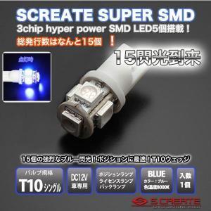 [メール便]T10/T16ウェッジ 3チップ ハイパー5SMD LED爆閃光バルブ ブルー 1個 / 5LED LED バルブ