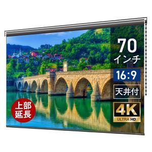 プロジェクタースクリーン チェーンスクリーン 70インチ(16:9) マスクフリー ロングタイプ BCH1550FEH-H2300|screen-theaterhouse
