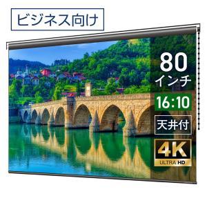 プロジェクタースクリーン チェーンスクリーン 80インチ(16:10) マスクフリー BCH1723...