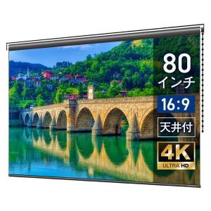 プロジェクタースクリーン チェーンスクリーン 80インチ(16:9) マスクフリー BCH1780F...