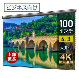 プロジェクタースクリーン チェーンスクリーン 100インチ(4:3) マスクフリー ロングタイプ BCH2033FEH-H2500 screen-theaterhouse