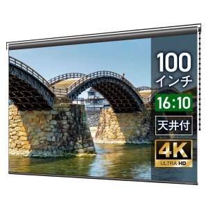 プロジェクタースクリーン チェーンスクリーン 100インチ(16:10) マスクフリー BCH2154FEH screen-theaterhouse