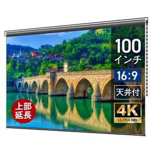 プロジェクタースクリーン チェーンスクリーン 100インチ(16:9) マスクフリー ロングタイプ BCH2220FEH-H2300 screen-theaterhouse