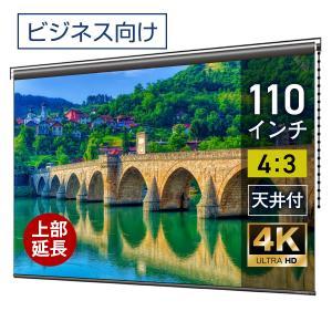 プロジェクタースクリーン チェーンスクリーン 110インチ(4:3) マスクフリー ロングタイプ BCH2236FEH-H2500 screen-theaterhouse