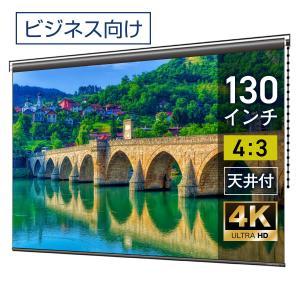 プロジェクタースクリーン チェーンスクリーン 130インチ(4:3) マスクフリー ロングタイプ BCH2643FEH-H2500 screen-theaterhouse