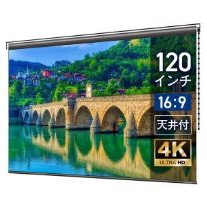 プロジェクタースクリーン チェーンスクリーン 120インチ(16:9) マスクフリー BCH2660FEH|screen-theaterhouse