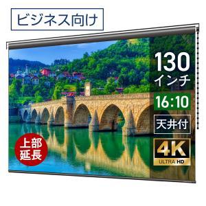 プロジェクタースクリーン チェーンスクリーン 130インチ(16:10) マスクフリー ロングタイプ BCH2800FEH-H2500 screen-theaterhouse