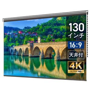 プロジェクタースクリーン チェーンスクリーン 130インチ(16:9) マスクフリー BCH2880FEH screen-theaterhouse