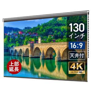 プロジェクタースクリーン チェーンスクリーン 130インチ(16:9) マスクフリー ロングタイプ BCH2880FEH-H2300 screen-theaterhouse