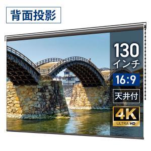 プロジェクタースクリーン チェーンスクリーン 130インチ(16:9) マスクフリー  リア投影タイプ BCH2880FTS screen-theaterhouse