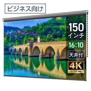 プロジェクタースクリーン チェーンスクリーン 150インチ(16:10) マスクフリー ロングタイプ BCH3231FEH-H2500 screen-theaterhouse