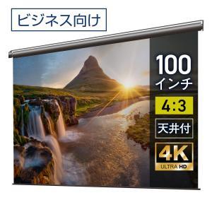 プロジェクタースクリーン 電動スクリーン ケースなし 100インチ(4:3) マスクフリー BDR2033FEH screen-theaterhouse