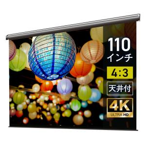 プロジェクタースクリーン 電動スクリーン ケースなし 110インチ(4:3) マスクフリー BDR2236FEH screen-theaterhouse