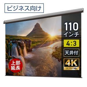 プロジェクタースクリーン 電動スクリーン ケースなし 110インチ(4:3) マスクフリー ロングタイプ BDR2236FEH-H2500 screen-theaterhouse