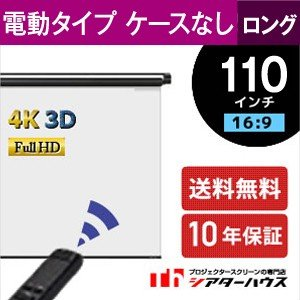 プロジェクタースクリーン 電動スクリーン ケースなし 110...