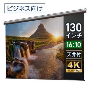 プロジェクタースクリーン 電動スクリーン ケースなし 130インチ(16:10) マスクフリー BDR2800FEH screen-theaterhouse