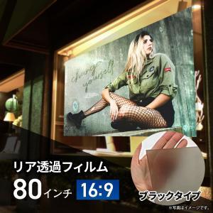 プロジェクタースクリーン フィルムタイプ 80インチ(16:9) 背面投影フィルム ブラック BF-1771-996 screen-theaterhouse