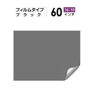 シアターハウス プロジェクタースクリーン リア投影 60インチ フィルムタイプ (16:10) ブラック BF-808-1293|screen-theaterhouse