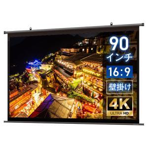 シアターハウス【4K対応】プロジェクタースクリーン 90インチ (16:9) タペストリー(掛け軸)タイプ ブラックマスク BTP1992WEM screen-theaterhouse