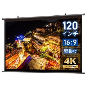 シアターハウス【4K対応】プロジェクタースクリーン 120インチ (16:9) タペストリー(掛け軸)タイプ ブラックマスク BTP2657WEM|screen-theaterhouse