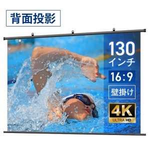 プロジェクタースクリーン タペストリー(掛け軸)タイプ リア投影スクリーン 130インチ(16:9) BTP2880WTS screen-theaterhouse