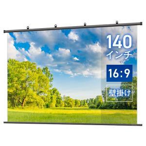 プロジェクタースクリーン タペストリー(掛け軸)スクリーン 140インチ(16:9) スタンダードマット BTP3100WSD|screen-theaterhouse