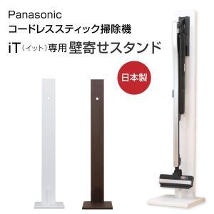 パナソニックコードレスティック掃除機 iT(イット)  専用 壁寄せスタンド MC-BU500J M...