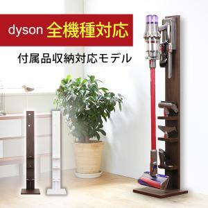 【送料無料】ダイソン コードレスクリーナー専用 壁寄せ 充電 スタンド 付属品収納対応モデル 日本製...
