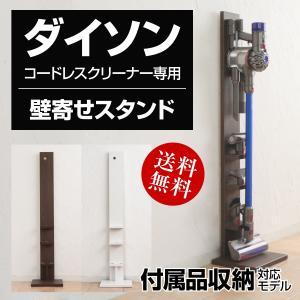 【送料無料】ダイソン コードレスクリーナー専用 壁寄せ 充電...