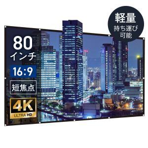 シアターハウス 折りたたみスクリーン (16:9) ワイド (80インチ) 日本製 持ち運び 4K フルハイビジョン FPS1771WAM screen-theaterhouse